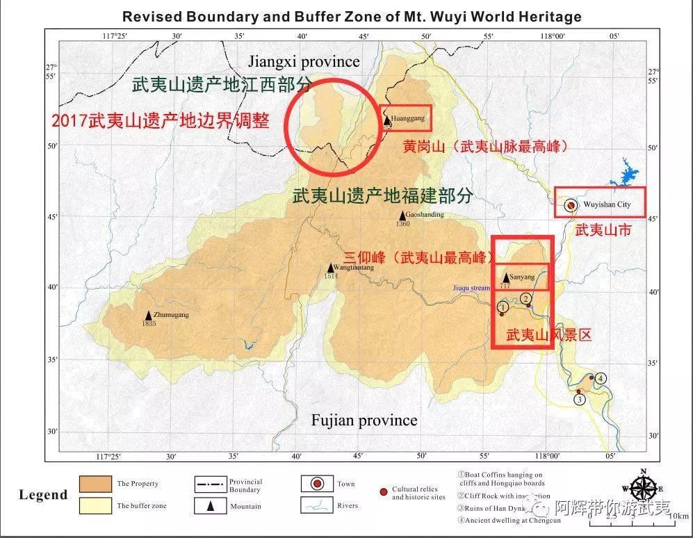 包括 武夷山风景名胜区(福建), 武夷山自然保护区(福建部分和江西部分