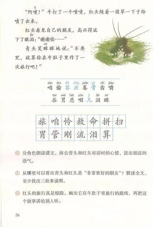 人生职业规划范文_【小学语文部编版】三年级上册电子课本
