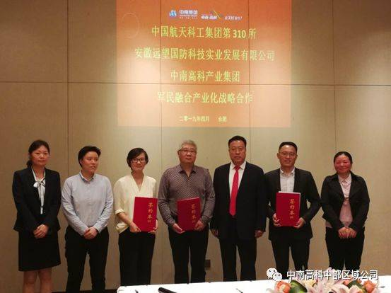 中南高科与中国航天科工310所、安徽远望国防科技签署军民融合产业化战略合作协议