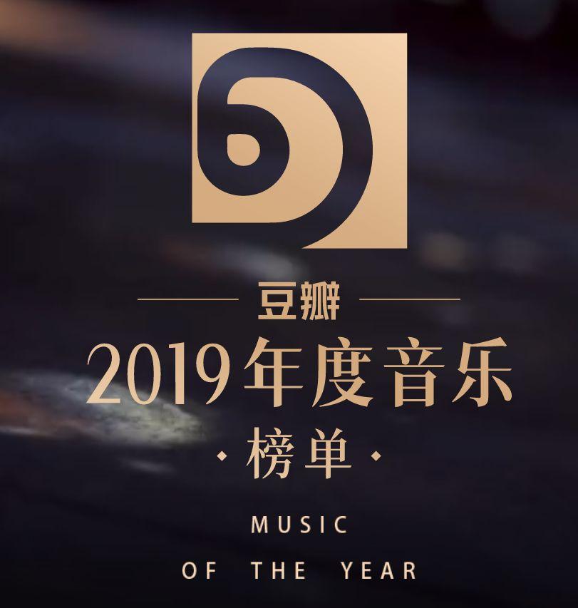 豆瓣2019年度电影、图书、音乐榜单全部出炉,附34册图书电子版下载