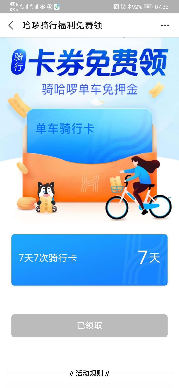 支付宝免费领取哈啰单车7天7次骑行卡 每次骑行1小时免费