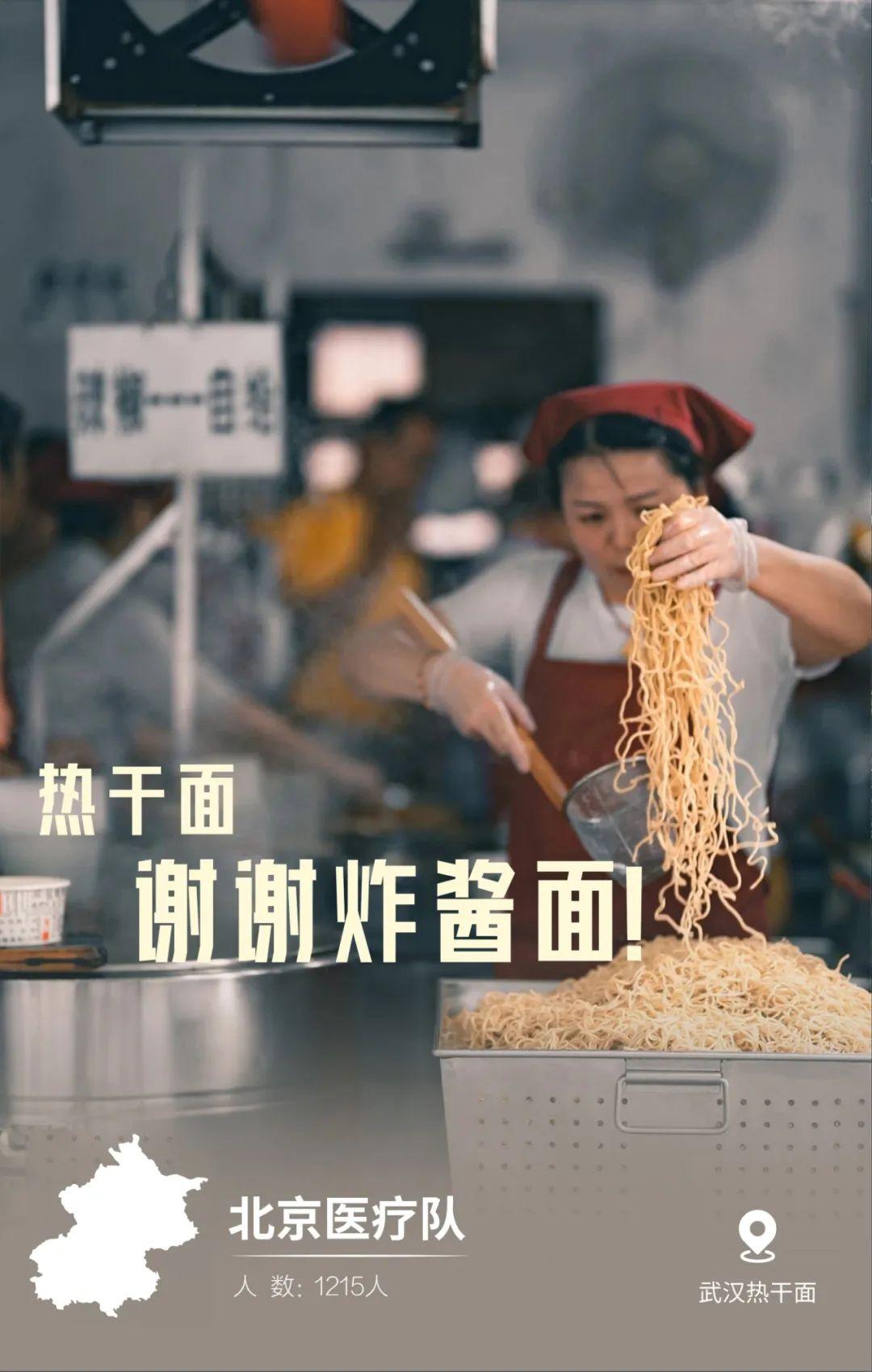 刷屏!武汉用32张城市海报向各地医疗队致敬!感谢你们曾为我们拼过命