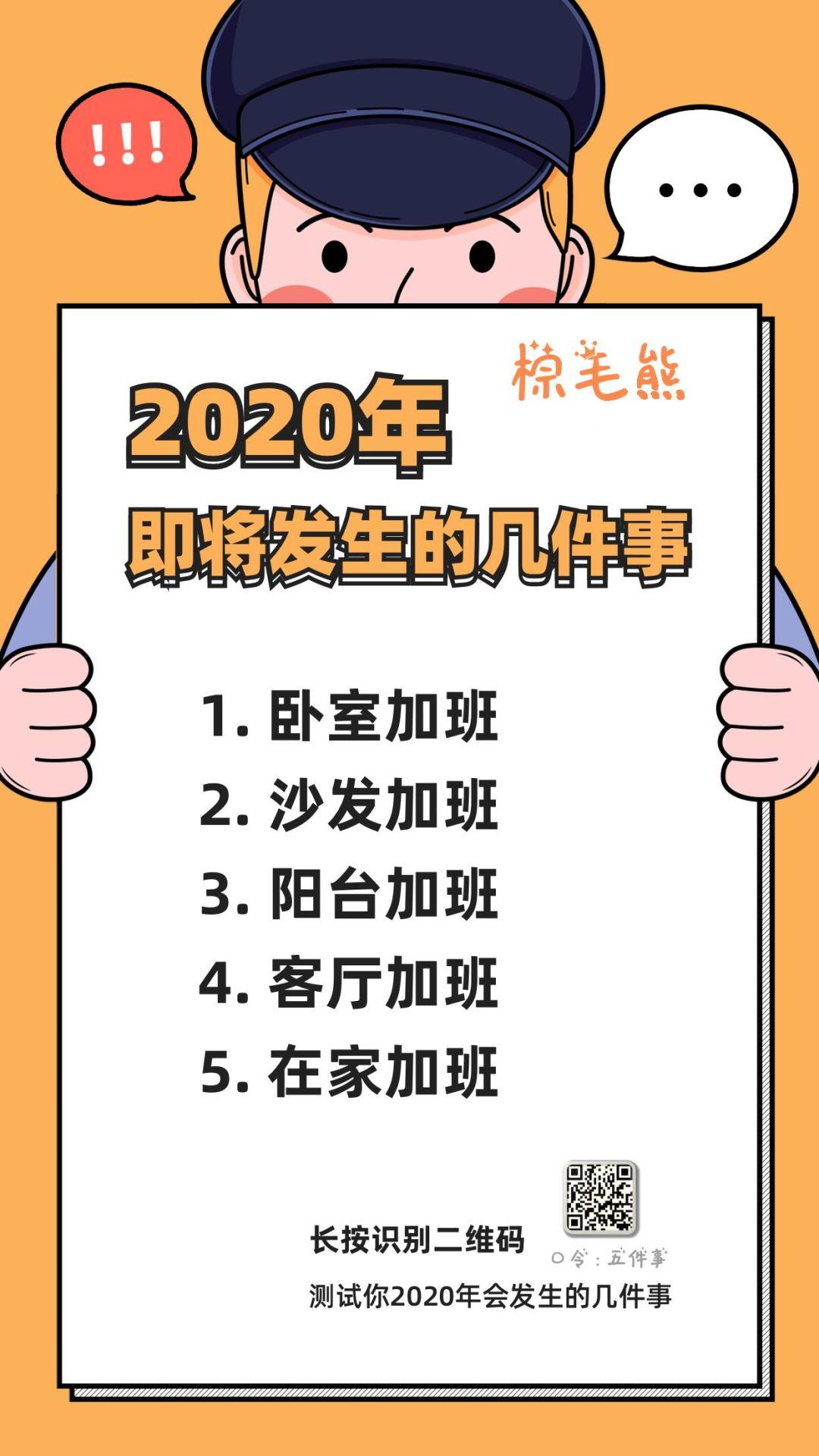 2020最新趣味测试:测一测你2020年即将发送的几件事